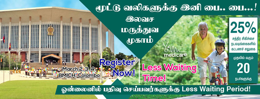 Free Ortho Camp at Colombo